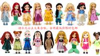 "Animators' Collection 16"" Toddler Doll frozen elsa Snow White Ariel Aurora Cindirella Belle Rapunzel Merida NEW"