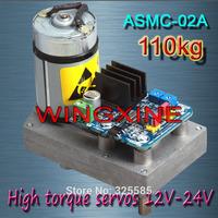 ASMC -02A High power high torque servo the 24V 110kg .cm 0.12s/60 Degree large robot