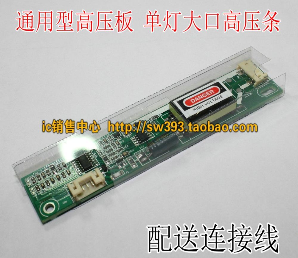 BAIXIN single lamp big mouth pressure plate Universal Inverter Universal 1 Lamp Inverter Inverter(China (Mainland))