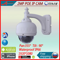 1080P 2MP HD IR Power Over Ethernet IP Camera  with Pan/Tilt Outdoor Dome Network POE video CCTV Cameras Onvif with 16 preset