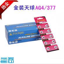 0245 AG4 LR626 377A 6.8 * 2.6 мм часовые аксессуары электронные продукты электронный ce часы аккумулятор клетки кнопки 10 шт.