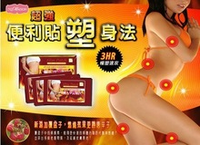 The Third Generation Slim Patch Weight Loss Slimming stick Slimming Navel Stick Burning Fat Patch 10