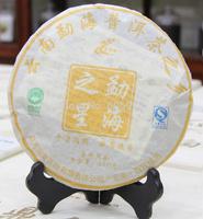 370g Menghai Lao Mang Er Meng Hai Star  Pu-erh Tea 2009 Year Puer Tea