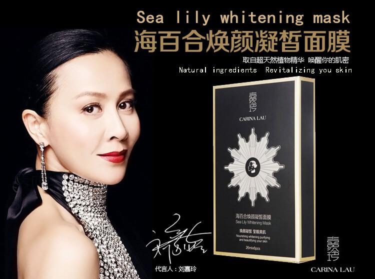 carina yüz maskesi deniz zambak beyazlatma yüz maskesi canlandırıcı ve whitenting cilt(China (Mainland - Carina-facial-mask-font-b-sea-b-font-font-b-lily-b-font-whitening-facial-mask