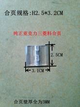 Binchao Acrylic Hinge pmma hinge  length 2.5cm(China (Mainland))