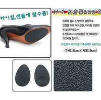 Wholesale NON-SLIP Shoe Sole Pads Self-adhesive Anti Slip Pad Insoles 10PAIRS/LOT FREE SHIPPING