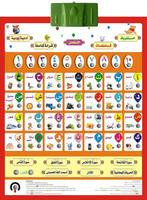 1pcs Wholesale  baby study  mat muslim Arabic learning Charts of Alphabet