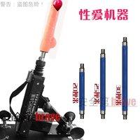 Free shipping--20 or 25CM Masturbation gun machine sex machine accessories - extension rod