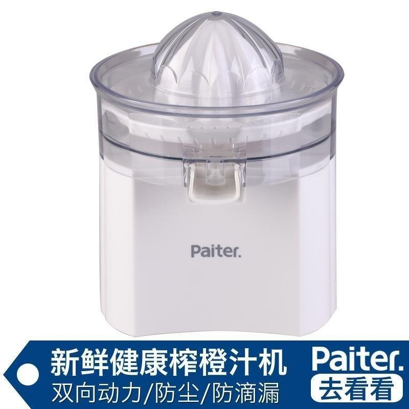 Paiter PK8400 Orange Electric Orange juice machine original(China (Mainland))