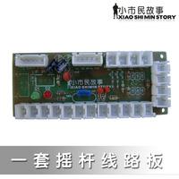 Arcade joystick three generations of chip kof chip rocker circuit board usb chip diy pcb