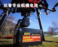 Dupu Nano Battery 10400mAh 22.2V 6S 20C Lipo Batteries Special For DJI S800 Z15 / Quadcopter High quality XT60 Connector