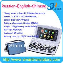 electronic language price