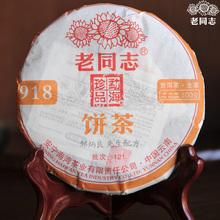 [DIDA TEA] 2012 yr, Lao Tong Zhi 918 Yunnan Haiwan Old Comrade RAW Sheng Pu erh Puerh Puer Tea 200g cake Free shipping