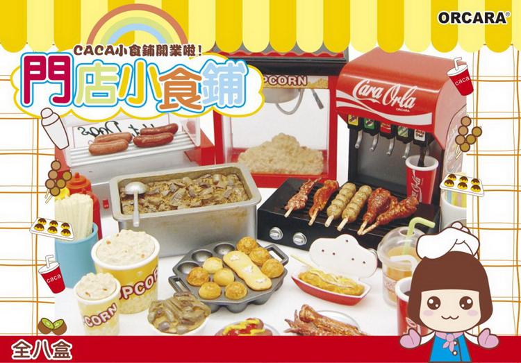 Speelgoed Keuken Accessoires Plastic : Orcara Miniature Set Food