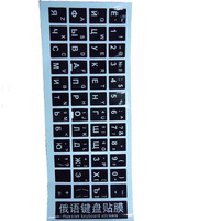 10 inch above Black Letters Waterproof Super Durable Russian Keyboard Stickers Alphabet free shipping