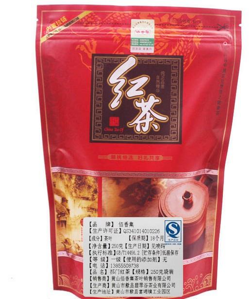 250g Keemun Black Tea High Quality 100 Natural Aroma Chinese Tea
