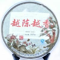 357g china chinese puer pu er pu erh puerh pu'er pu'erh pu-er pu-erh yunnan food diet weight lose products health for  the tea