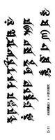 Fashion temporary tattoo stickers - Sanskrit Mani Padme Hung & bright mantra Tattoo men and women waterproof tattoo sticker