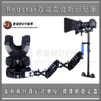 1 5kg Load Carbon Fiber Stabilizer Steadicam Camera Video Steadycam Vest Arm