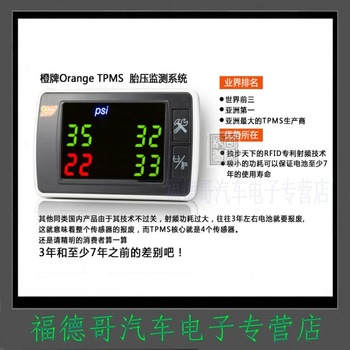 Orange orange wireless tire pressure tpms p409s