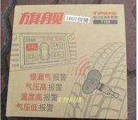 Steel mate tire t139 tpms tire pressure gauge tire pressure alarm dvd