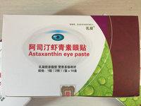 Cyanotech Astaxanthin Eye care stickers Deterioration of eyesight hypotensive dry eye Dry eye cataract eye aging