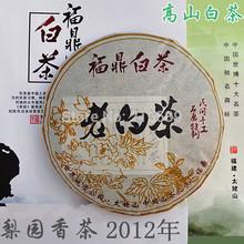 GRANDENSS 2012 yr Chinese Fujian Fuding Premium White Peony Tea Cake Old Shou Mei White