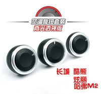 Great wall coolbear haversian , variously m2 aluminum alloy air conditioning knob air conditioning switch knob refires