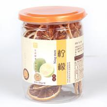 Selected herbal tea fruit tea super lemon lemon tea whitening spot d C