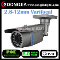 DA-IP8520TRV-POE 2.8-12mm varifocal lens 40m ir view night vision 5 megapixel hd ip camera outdoor