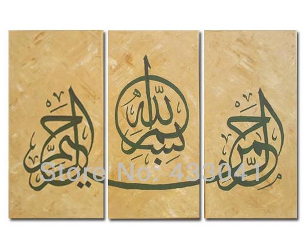 arabische kalligrafie islamitische wll kunst 3-delige canvas kunst aan ...