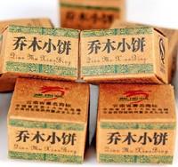 Arbor Original Flavor Mini Raw Tuo Puer Tea, Longyuanhao Brand Health Care Reduce Blood Sugar Small Cake Box Chinese Tea Food