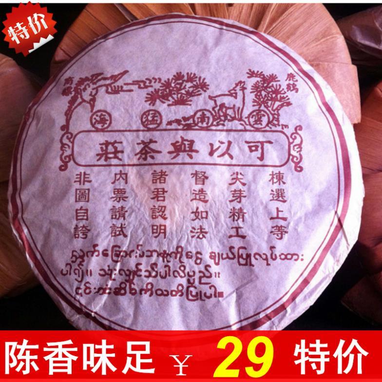 Free shopping Tea PU 2003 tea cakes cooked er aroma seven cake tea 400 tea, cooked(China (Mainland))