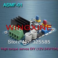 Free shipping, ASMF-01-channel high-torque servo controller Servo DIY/12V-24V/10A 500N.m