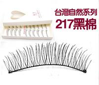 217 black cotton stalk cross section Taiwan natural handmade false eyelashes Lynx Taobao hottest factory wholesale