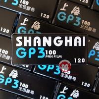 Shanghai Gp3 black-and-white LOMO film 120  ( Exp. 2017.02)