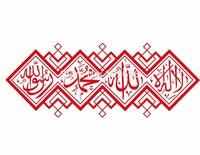 High quality Muslim word Home stickers Islamic design Wall decor Decals Art Vinyl No181 58*150cm