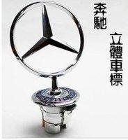 car badge Mercedes-Benz 140-specific set of high-quality standard car standard hood standard front cover standard metal material