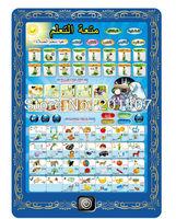 new design waterproof Arabic english learning  quran player Charts of Alphabet  English + Arabic Bilingual