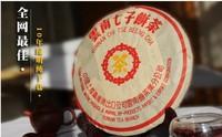 2002 10 year old Yunnan Puer Tea 357g Pu erh Ripe Tea Pu'Er - Good For Health , Skin,Good gift Pu'er - High quality Chinese Tea