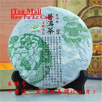 2009 Chinese Gifts Tea Of Raw Pu-erh Cake, 357g Yiwu Mountain Old Trees Raw Pu erh Tea Cake, Refreshing Taste, Sweet Aftertaste