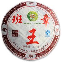 2010 357g Menghai Alpine Star Puer Tea Wild Arbor King Pu'Er Gold Bud Ripe Cake Pu Er Buy Direct China Export Import Pu'Er Food