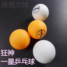 cheap white tennis ball