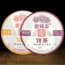 [GRANDNESS] 2012 yr 1pc 908 121 Ripe 200g + 1pc 918 Raw 200g *Yunnan Anning Haiwan Old Comrade* Puer Pu Er Tea cake 2pcs * 200g