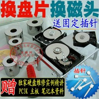 Free shipping PC Hard disk Open repair tools data recovery tools replace the hard drive head For 2.5-inch and3.5-inch hard disk