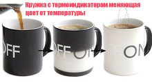 High Quality, 300ml Capacity ON/OFF Switch Color Changing Coffee MUG,Ceramic cup,Creative MUG,Item No.:5017