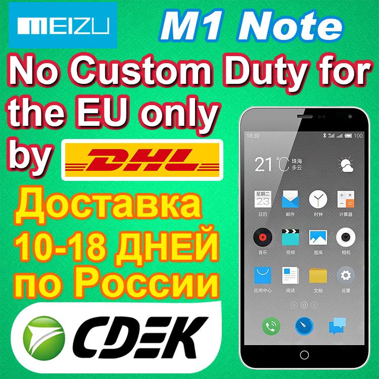 Мобильный телефон Meizu 1