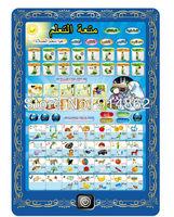 Ramadan gift  waterproof design Y pad kids arabic english learning machine for muslim children learning toys
