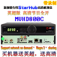 MVHD800C VI for Singapore MVHD800C Starhub Singapore cable hd set-top box dm501 dm900