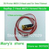 free shhipping 1pc 3D Printer RepRap J-Head MKIV MKV Hotend Nozzle 0.5mm extruder 3mm filamnet